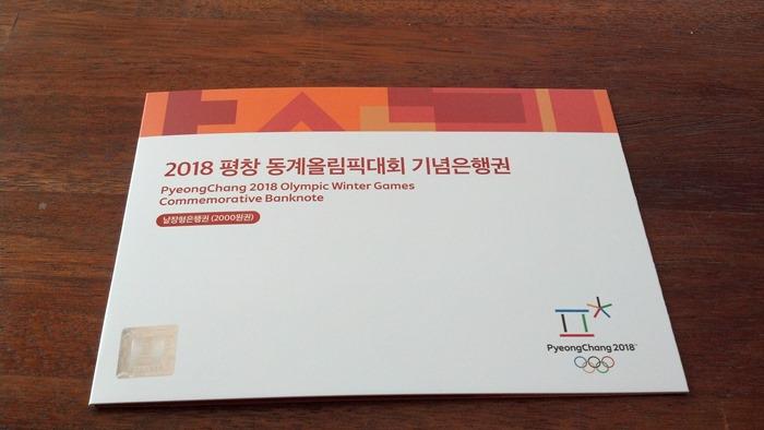 2018 평창 동계올림픽대회 기념은행권