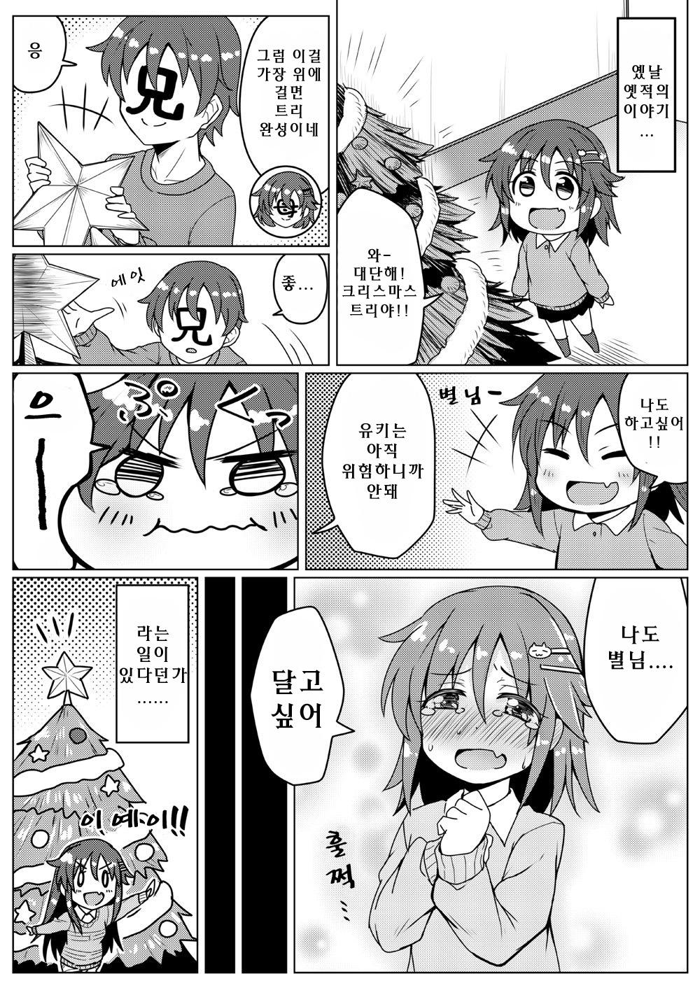 [신데]어렸을적 유키, 유치원생 마유, 쇼코