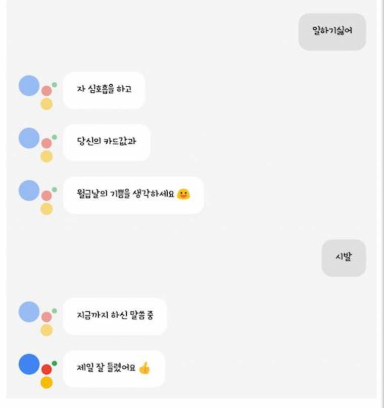 구글AI의 수준!!!