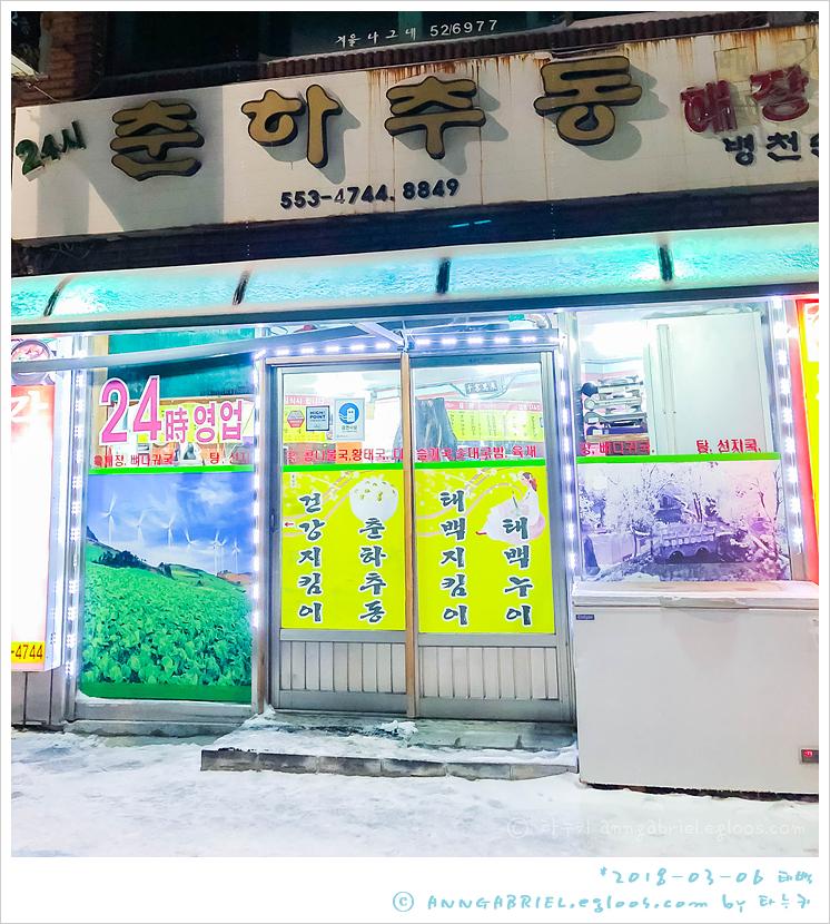 [태백] 24시 육개장, 춘하추동