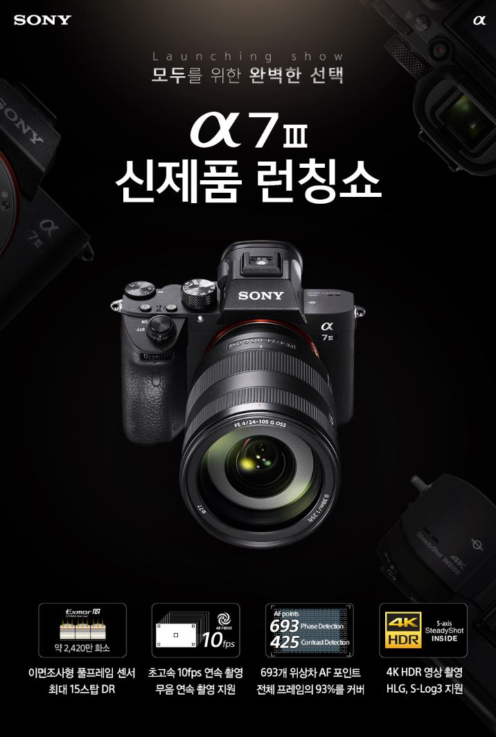 [소니] A7M3 신제품 런칭쇼 이벤트 신청
