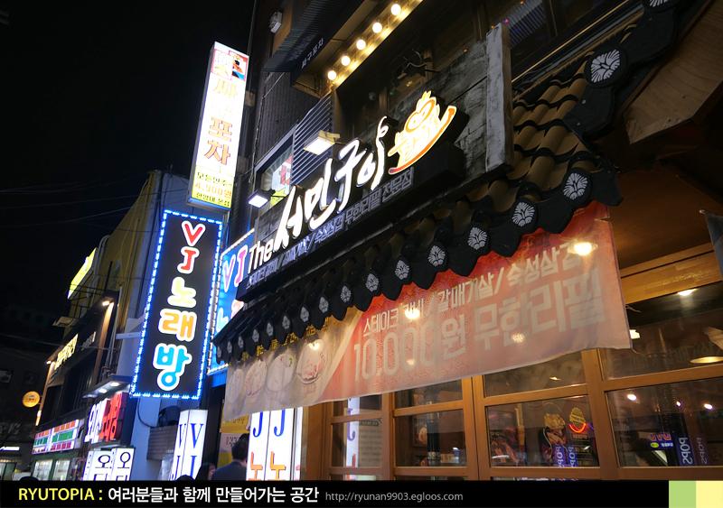 2018.3.11. 더 서민구이(한양대-행당동) / 삼겹..