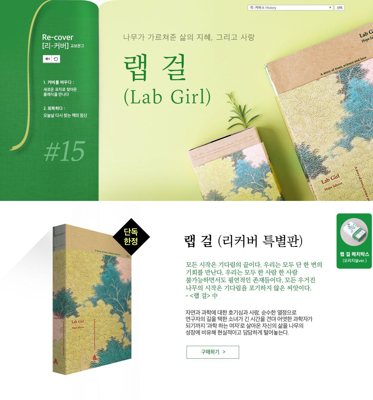 랩 걸 (Lab Girl) - 호프 자런, 리커버 2종
