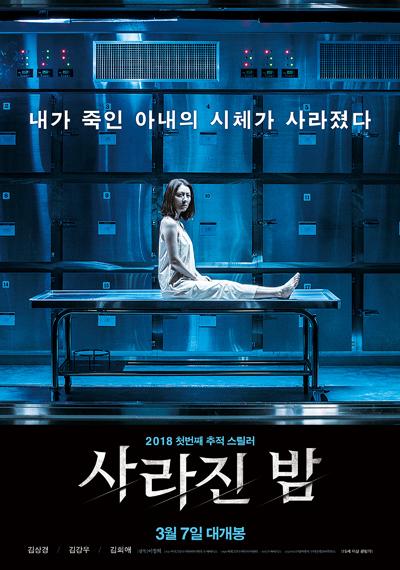 국내 박스오피스 '사라진 밤' 1위