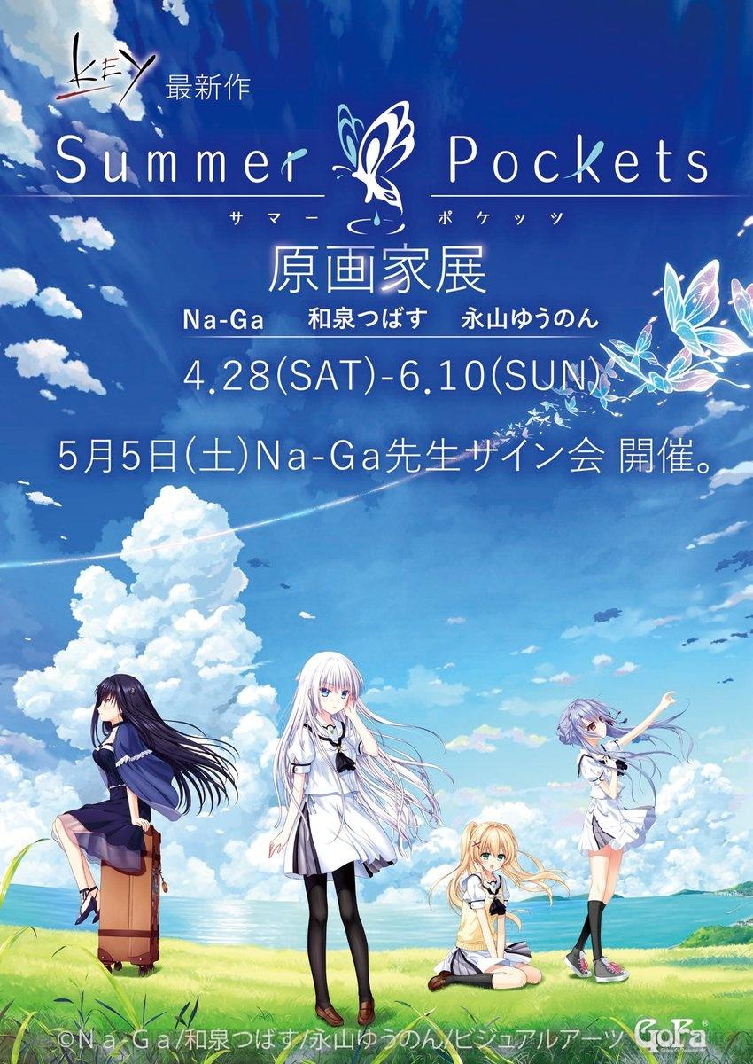신작 게임 'Summer Pockets'의 원화가 전시회 개최..