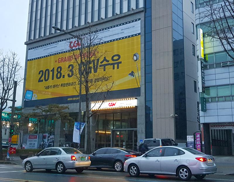메가박스 수유, CGV로 바뀌다니!!!
