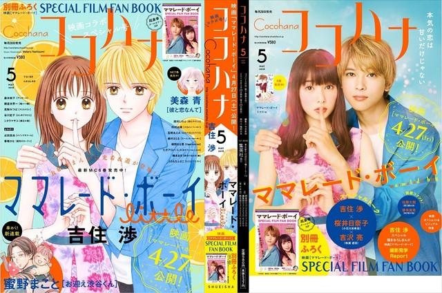 코코하나 2018년 5월호 표지 '마멀레이드 보이'가 장식
