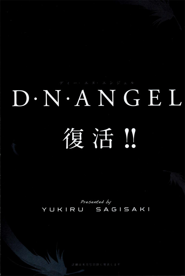 D.N.Angel 부활예고!