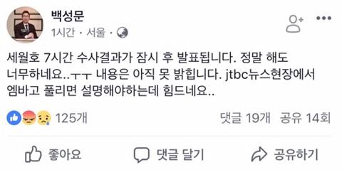 세월호 7시간 행적 수사발표 앞둔 검찰, 현재 엠바..