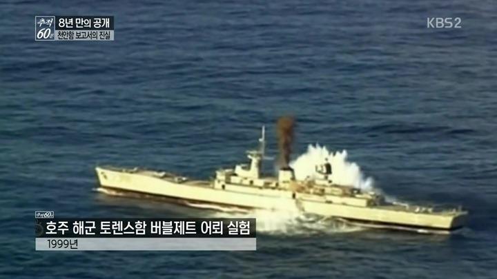 어뢰 폭발과 버블 제트로 파괴된 배와 천안함 절단면..