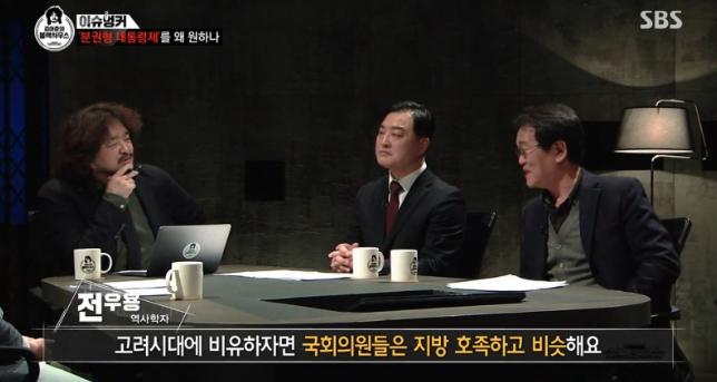 SBS '김어준의 블랙하우스' 편집된 전우용 발언