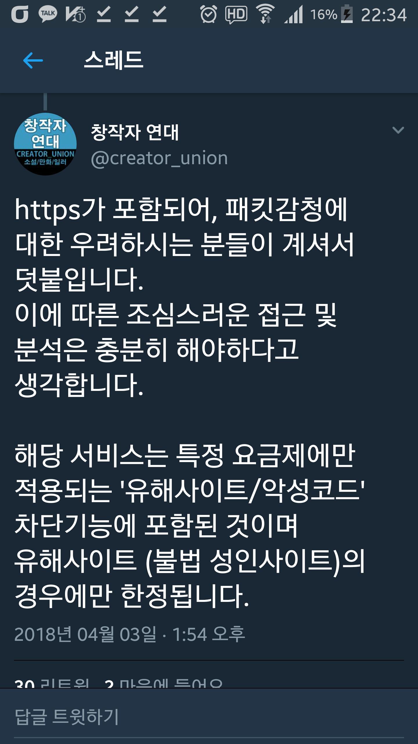 통신감청을 옹호하시는 창작자 연대분들 화이팅!!!