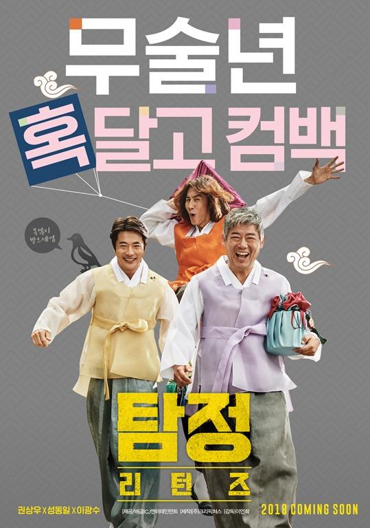 올해 개봉하는 국산 영화 속편들