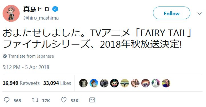 TV 애니메이션 '페어리 테일' 파이널 시즌 2018년 가..