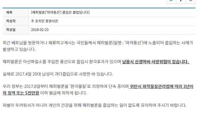 """""""해피벌룬""""  베트남 원정 파티"""