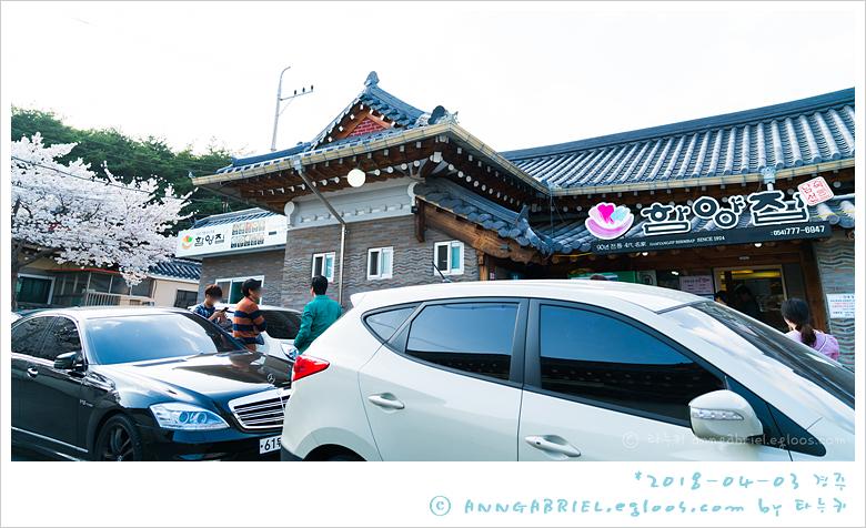 [경주] 맛있는 한우물회와 전통비빔밥, 함양집