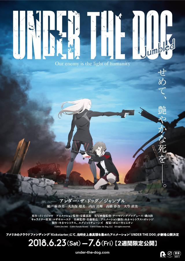 극장 애니메이션 'UNDER THE DOG Jumbled' 2주간..