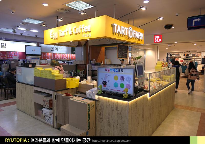 2018.4.11. 타르트팜(부평역 푸드코트) / 살짝 눌..