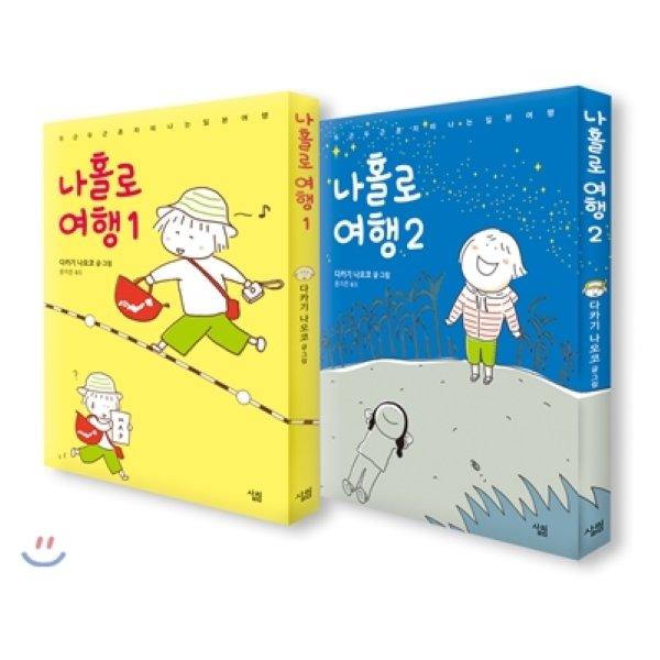 에어 서울 민트 패스 사신 분들에게 추천하는 만화, 나홀로 여행 1, 2권