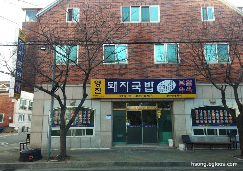 [부산/신호동] 영진돼지국밥 신호점