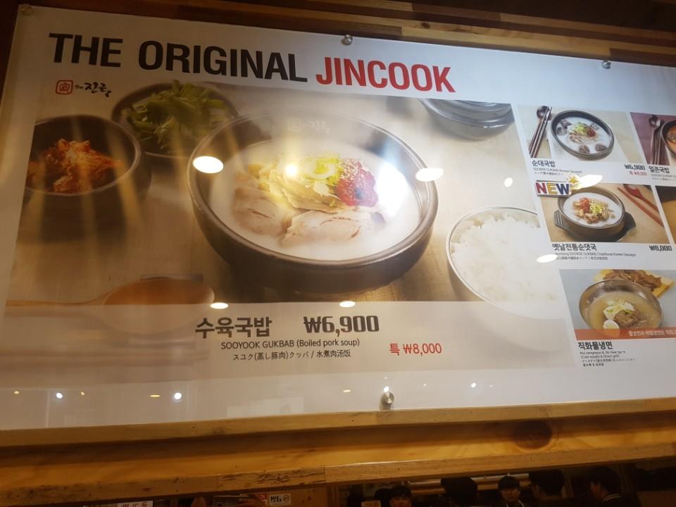 [왕십리 맛집] 진국