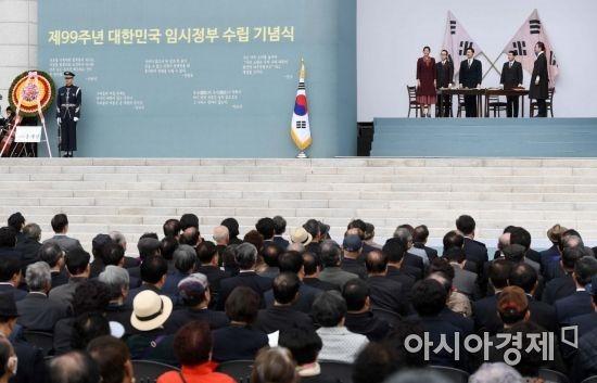 제99주년 대한민국 임시정부 수립 기념일