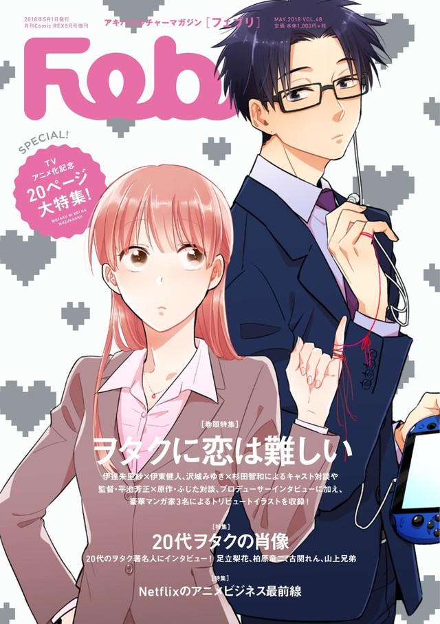 Febri Vol.48에 '오타쿠에게 사랑은 어려워' TV 애..