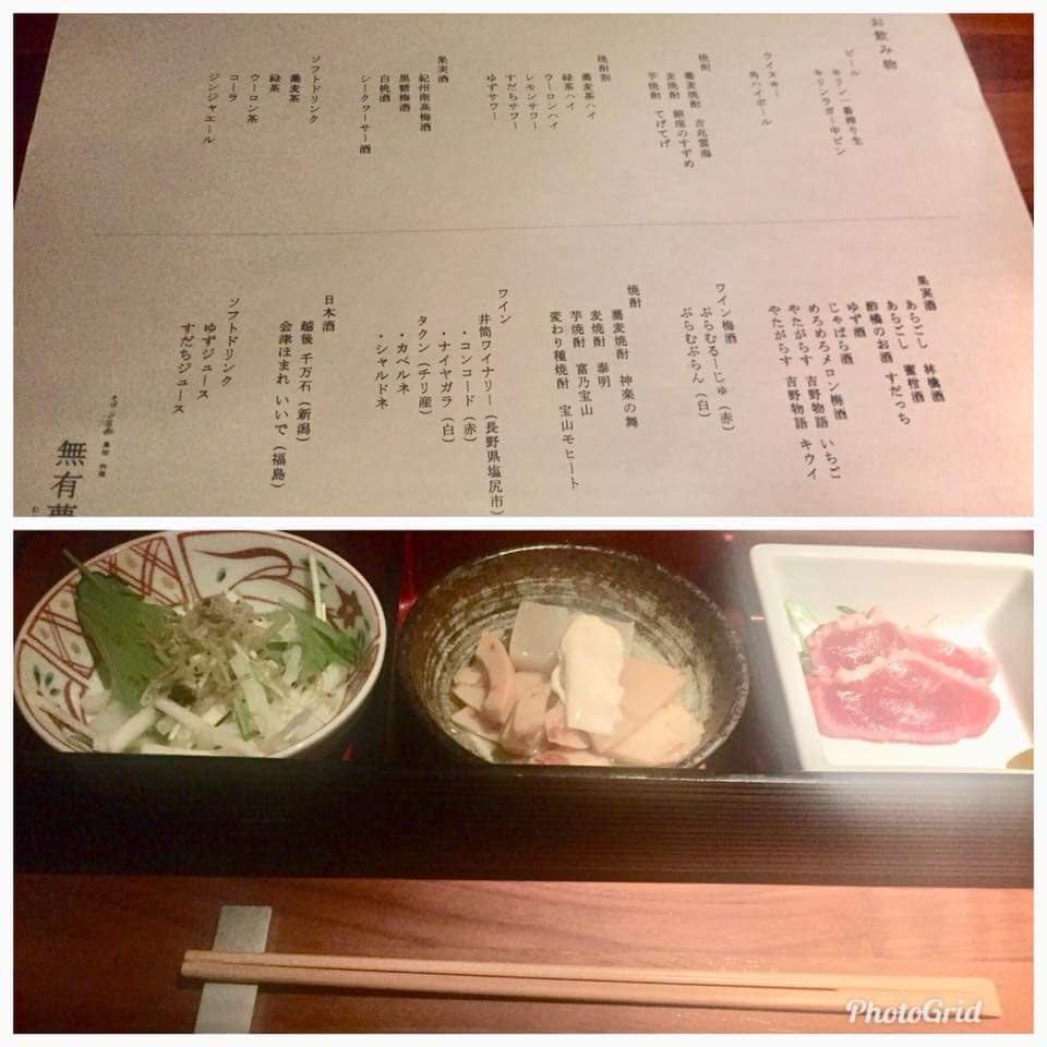 도쿄 3박 4일 - (fin) そば くるみ 美酒・料理 無有夢