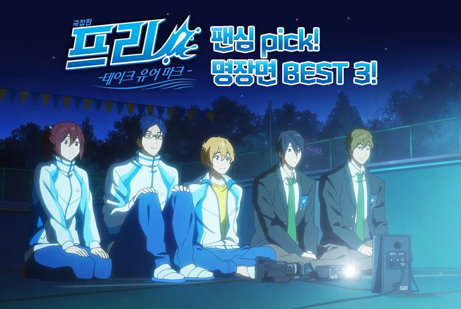 NKcontents 특별편 Free! -Take Your Marks..
