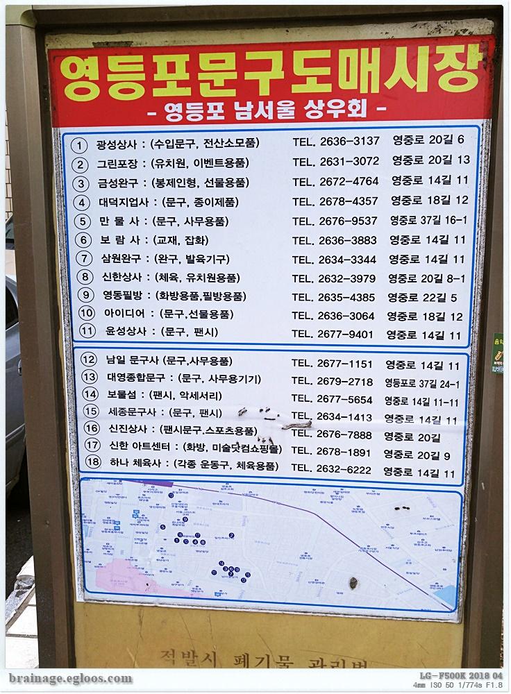 영등포 문구 도매시장