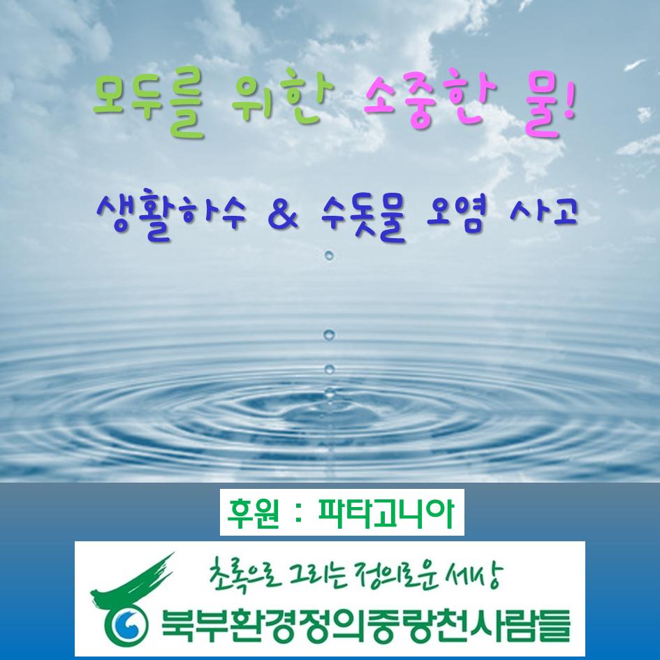 환경카드뉴스7>생활속수질오염