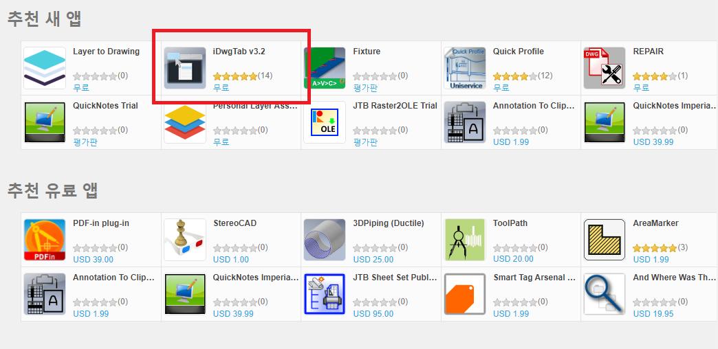 [소식] iDwgTab v3.2 Autodesk App Store..