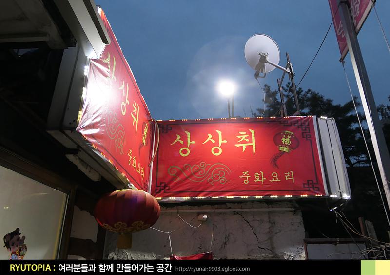 2018.4.22. 상상취(常相聚 - 한강로2가) + 근대..