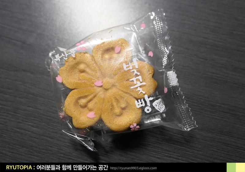 2018.4.23. 진해명물 진해벚꽃빵 + 명일동 삼익그린..