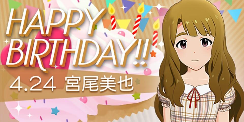 오늘은「미야오 미야」 의 생일입니다. + 2018년 생..