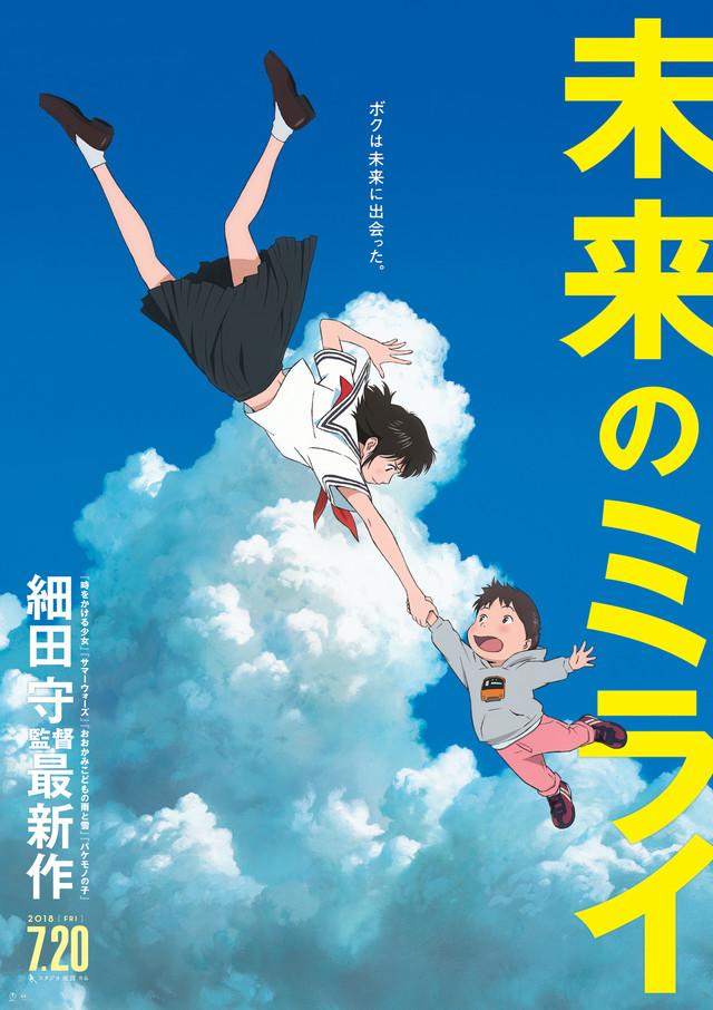 '미래의 미라이'가 안시 국제 애니메이션 영화제 장편..