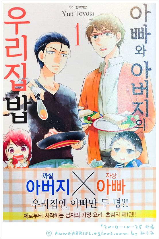 [아빠와 아버지의 우리집밥] 토요타 유우