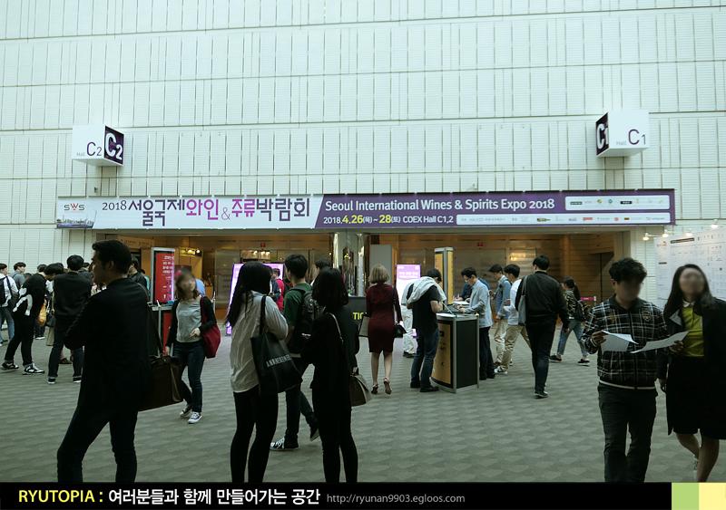 2018.5.2. 2018 서울 국제 와인 & 주류 박람회(삼성..
