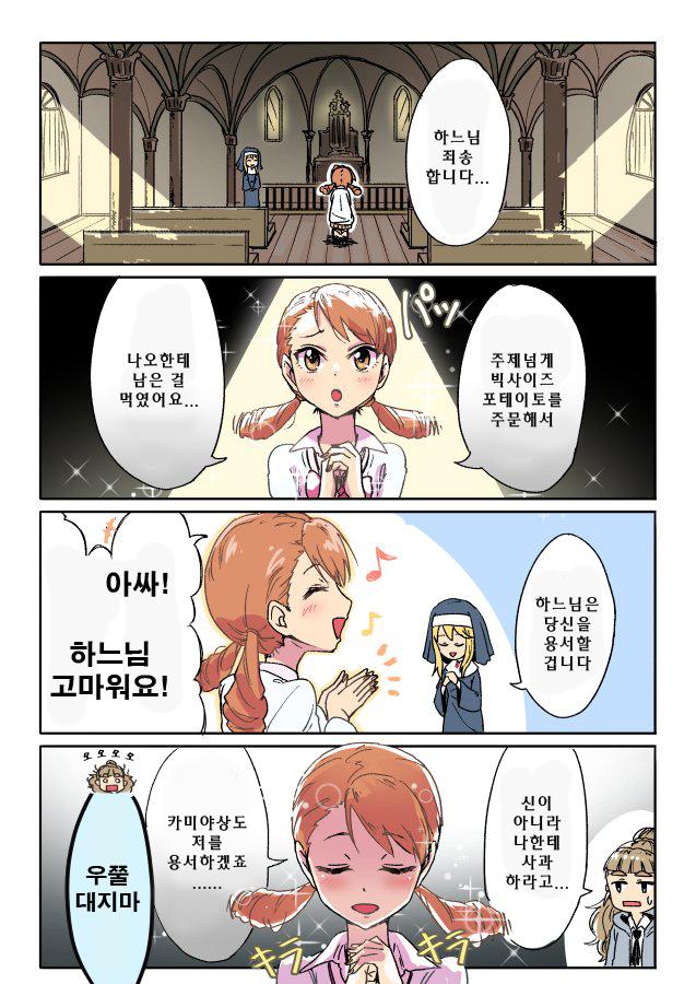 [신데]카렌의 고해성사