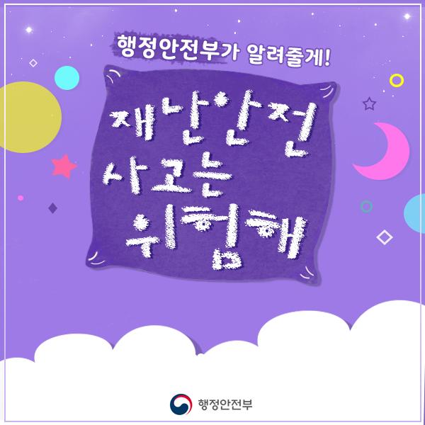 [행정안전부] 5월 재난안전사고 카드뉴스