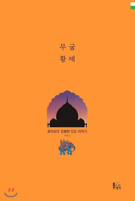 <서평> 무굴 황제