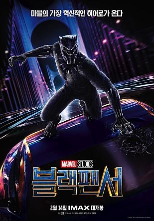 2018)블랙 팬서,Black Panther