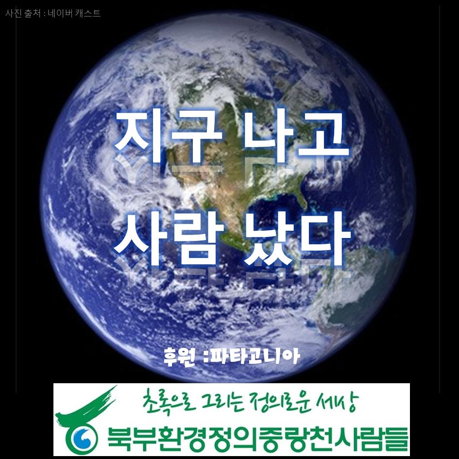 카드뉴스11>환경 오염의 심각성을 인식시킨 사건들
