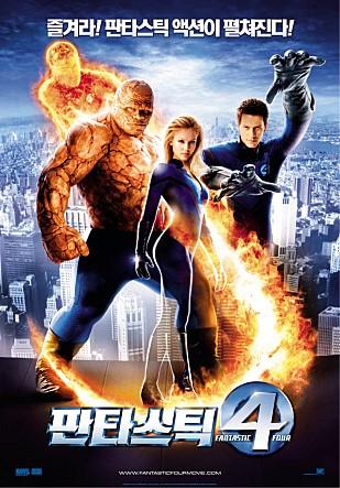 2005)판타스틱 4,Fantastic Four