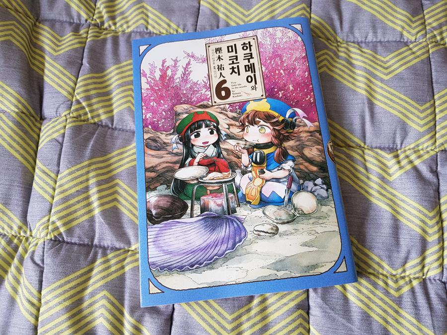 하쿠메이와 미코치 6권 - 작은 존재들의 생활감!