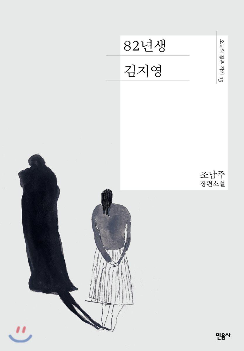 82년생 김지영을 읽고