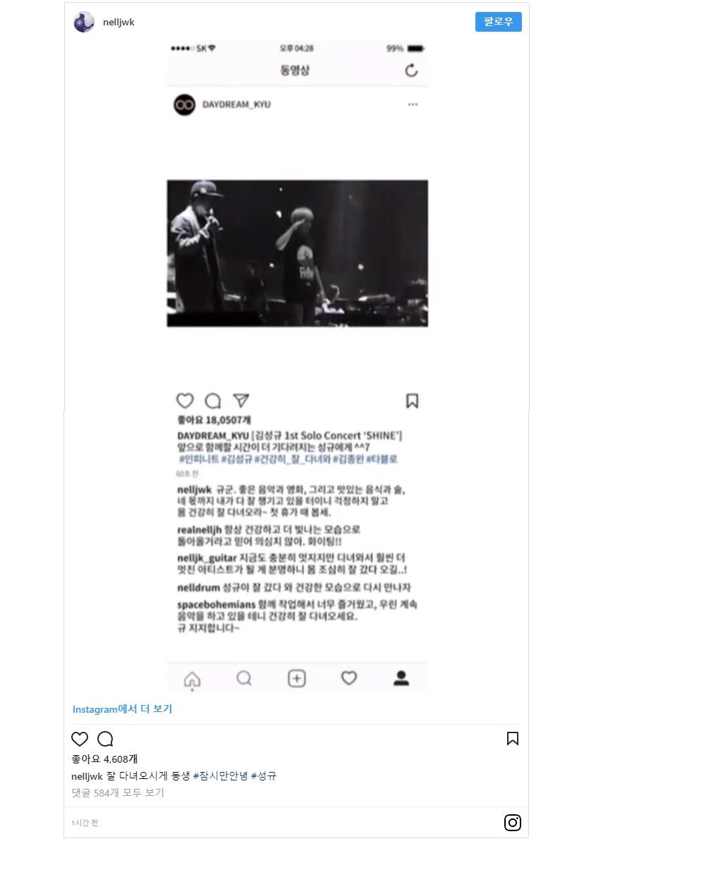 성규를 위한 넬 김종완 따수한 이벤트
