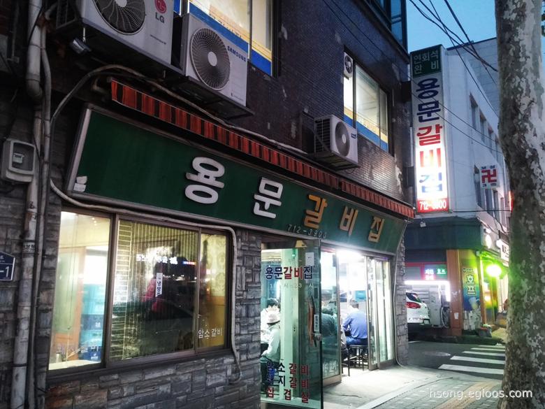 [효창공원역/용문동] 용문갈비집 – 옛날 돼지갈비
