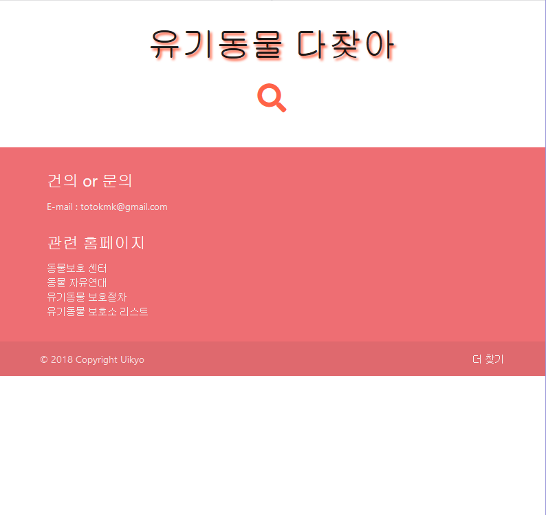 JavaScript, MaterialCSS]공공데이터와 구..