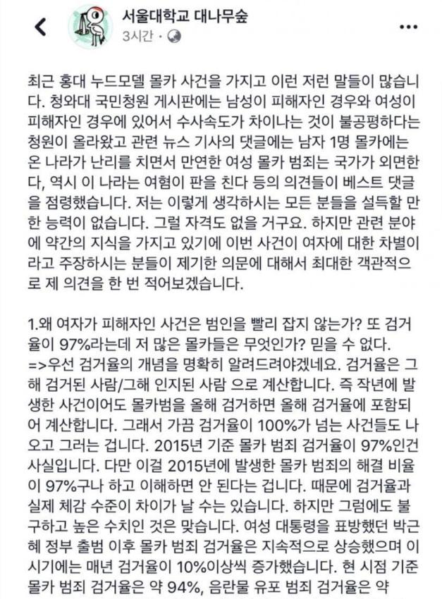 홍대 몰카사건을 통박한 서울대생의 글